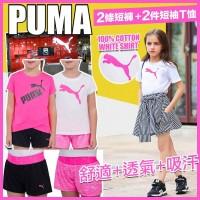 4底: Puma 女仔款夏日4件套裝 (白配桃紅色)