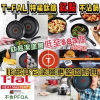 5中: T-Fal 鑽石不粘平底鍋 (3件套裝)