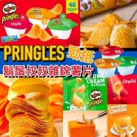 5中: Pringles 鬍鬚叔叔雜錦薯片 (48小盒/箱)