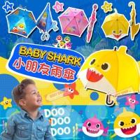 5中: Baby Shark 小童雨傘
