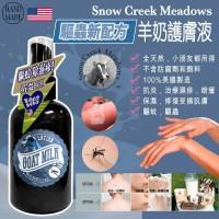 4底: SnowCreek 118ml 驅蚊配方羊奶乳液