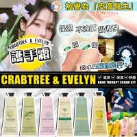 6中: Crabtree Evelyn 25ml 潤手霜 (味道隨機)
