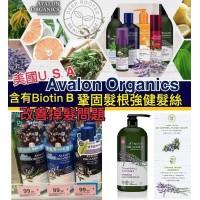 6中: Avalon Organics 946ml 洗護系列