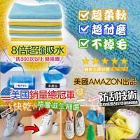 6中: Amazon 防刮快乾布 (10條裝-顏色隨機)