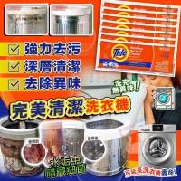 6中: Tide 洗衣機專用清潔粉 (5包裝)
