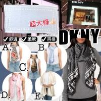 6中: DKNY 長方款絲巾