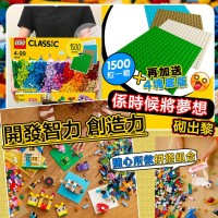 6中: LEGO Classic 11717 經典創意盒 (1500粒連底板)
