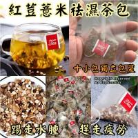 4中: 紅荳薏米袪濕茶包 (10小包裝)