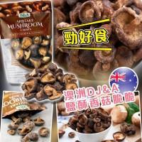 6中: SHIITAKE Mushroom 鹹酥香菇脆脆