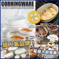 6底: Corningware 10件裝康寧烤盤套裝 (全白色)