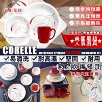 6底: Corelle 康寧16件碗碟套裝 (紅色花紋)