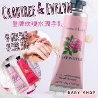 2底: Crabtree & Evelyn 25g 玫瑰護手霜