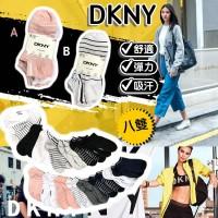 6底: DKNY 8對裝間條船襪