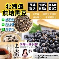 5中: 北海道煎焙大黑豆 (200G包裝)