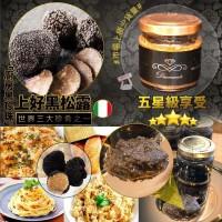 4中: Diamond 80g 黑松露蘑菇醬