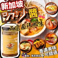 4中: 新加坡叻沙醬 (200G樽裝)