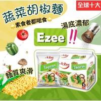 4中: E-zee 蔬菜胡椒麵 (1袋5包)