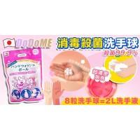 4底: DoDoME 花型泡泡超濃縮洗手球套裝 (泡泡樽+洗手球8粒裝)