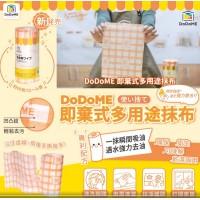 4底: DoDoME 即棄式多用途抹布 (3卷裝)