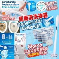 6底: Clorox Toilet Wand 即棄廁所清潔刷