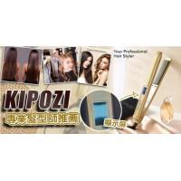 5中: KIPOZI 陶瓷電髮夾