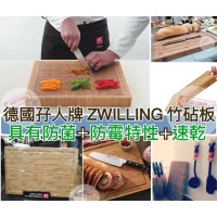 6底: ZWILLING 德國孖人牌竹砧板