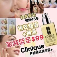 現貨: CLINIQUE 125ml 升級特效潤膚露