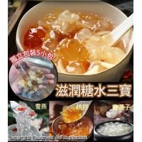 4底: 滋潤養顏三寶 (5小包)