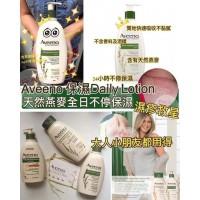 6底: Aveeno Daily Moisturizing 591ml 天然燕麥保濕乳