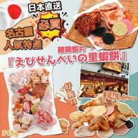 4底: 日本名古屋雜錦蝦片 (315G裝)