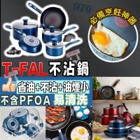 7中: T-Fal 14件不沾頂級廚具 (藍色)