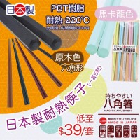 6中: 日本製PBT樹脂耐熱筷子 (5對裝)