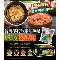 5月初: 台灣五木櫻花蝦蔥油拌麵 (單包裝)