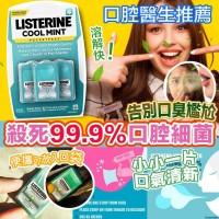7中: Listerine 李施德林速效口腔清新片 (3個裝)