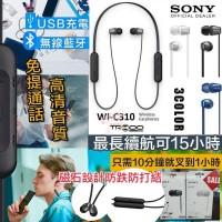 7中: Sony WI-C310 藍牙掛頸耳機