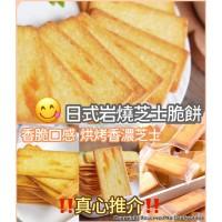 5中: 日式岩燒芝士脆餅 (200G裝)