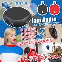 7中: Jam Audio 防水藍牙喇叭