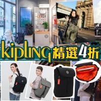 7底: KIPLING Winton 大號電腦背包