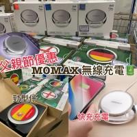 6中: Momax 無線快速充電座 (隨機款式)