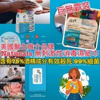 7底: Artnaturals 清潔消毒濕紙巾 (4包裝)