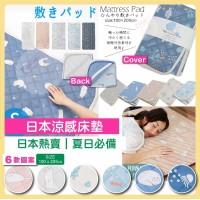 7底: Mattress Pad 日本涼感床墊 (款式隨機)