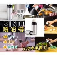 現貨: Misto Oil 噴油樽 (銀色)