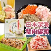 6中: 日本深海蟹肉罐頭 (3罐裝)