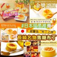 6中: 日本長崎焦糖布丁 (1盒2個裝)