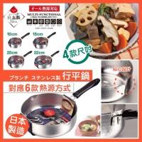 7底: Pearl Life 日本槌打不鏽鋼行平鍋