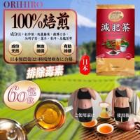 7底: ORIHIRO 減肥茶茶包 (60小包裝)