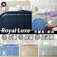 8中: Royal Luxe 四季棉被 King Size (特大雙人)