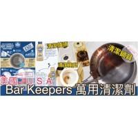 8中: Bar Keepers Friend 737g 萬用除污清潔劑