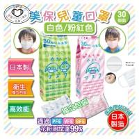 8月初: 日本美保兒童口罩 (30枚入)