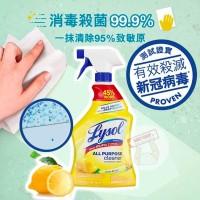 8中: Lysol All-Purpose 947ml 多用途清潔劑 (檸檬味)